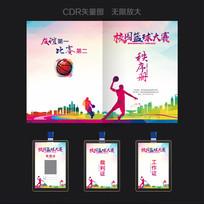 篮球比赛秩序册海报设计