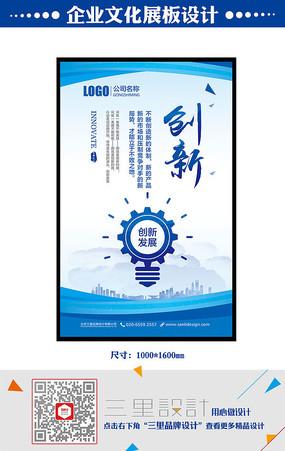 蓝色科技创新企业文化展板设计