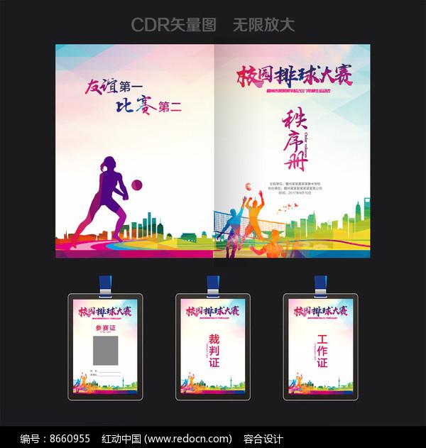 排球比赛秩序册海报设计图片