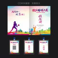 排球比赛秩序册海报设计