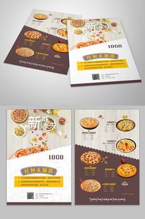 披萨DM单