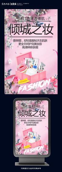 倾城之妆化妆品促销海报设计