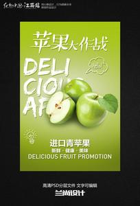 青苹果超市水果打折海报设计
