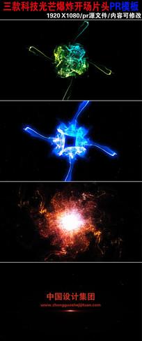 三款光芒爆炸科技片头pr模板