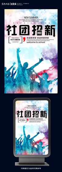 社团招新宣传海报设计