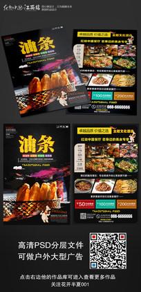 时尚大气油条美食宣传单设计