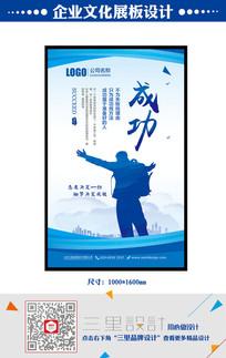 时尚蓝色成功企业文化展板设计