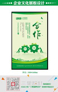 时尚绿色合作企业文化展板