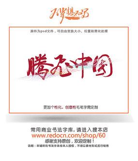 腾飞中国书法字