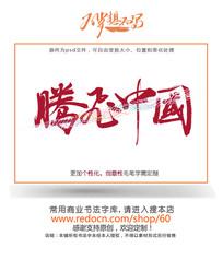 腾飞中国艺术字