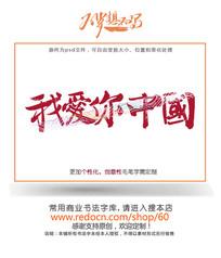 我爱你中国书法字