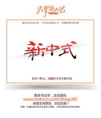 新中式毛笔字