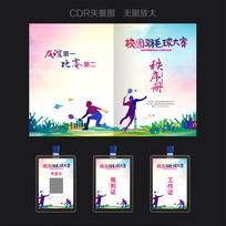 羽毛球赛秩序册海报设计