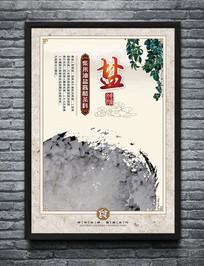 中国风食堂标语展板