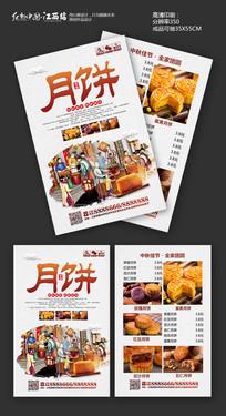 中国风月饼宣传单模板
