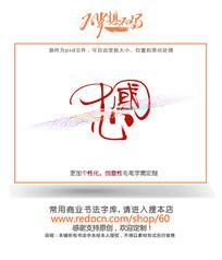 中国心创意字