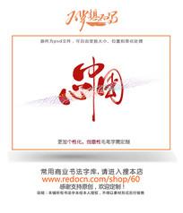 中国心艺术字