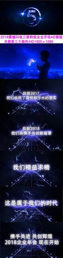 2018企业年会AE模板