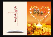 9月10日教师节贺卡