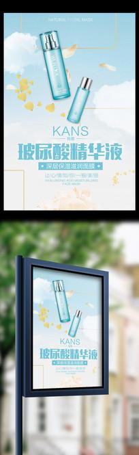 玻尿酸精華液美容化妝品海報