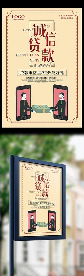 诚信贷款金融海报设计