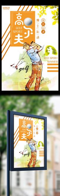 创意高尔夫运动宣传海报
