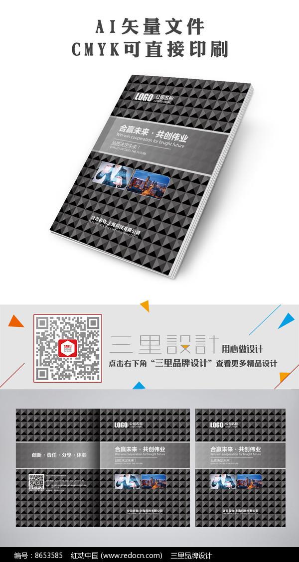 创意黑色科技画册封面设计图片
