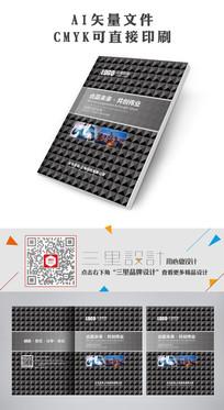 创意黑色科技画册封面设计