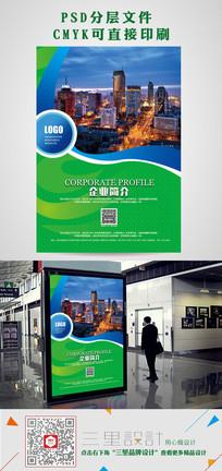 创意科技企业简介海报设计