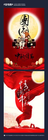 大气中国风中秋节团圆节日海报