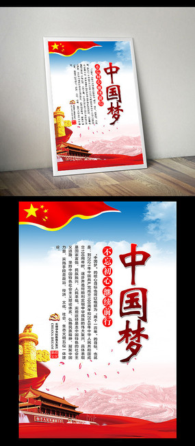 原创设计稿 海报设计/宣传单/广告牌 海报设计 中国梦教育梦公益宣传图片