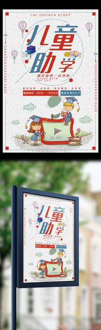 儿童助学公益海报