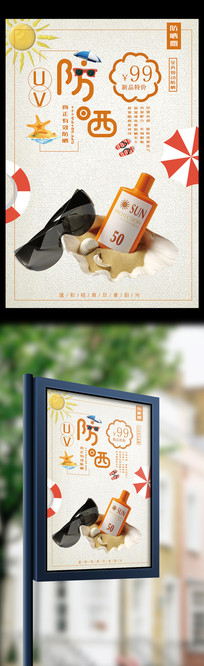 防晒产品促销海报设计
