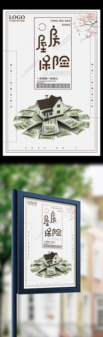 房屋保险金融海报