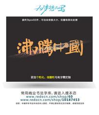 沸腾中国书法原创字