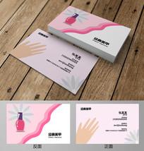 粉色时尚美甲名片