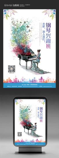 钢琴兴趣班招生海报