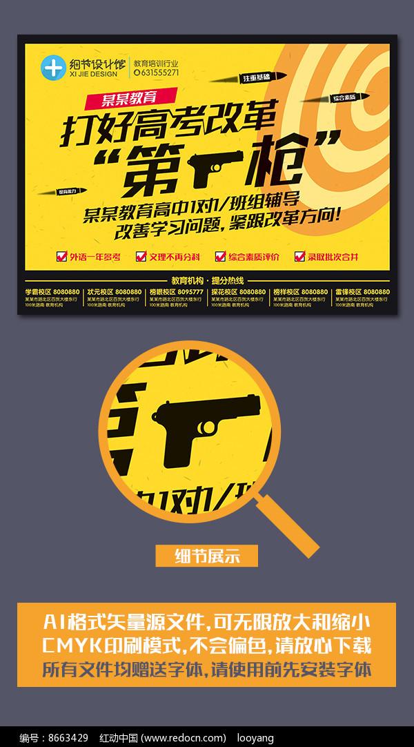 高考改革高考招生海报图片