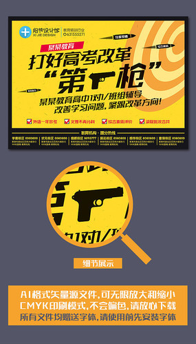 高考改革高考招生海报