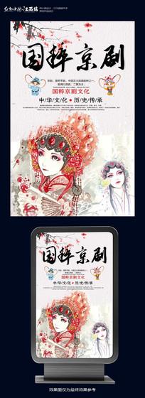 国粹京剧海报设计