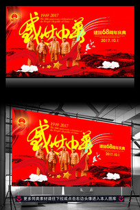 国庆68周年庆典宣传海报模板