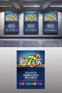 国庆七天乐促销海报