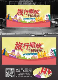 国庆十一旅行海报