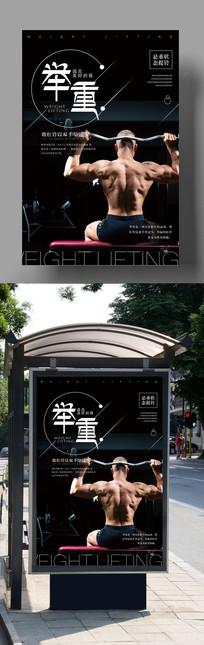 黑色健身举重运动海报设计