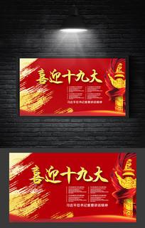 红色水墨喜迎十九大宣传展板