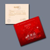 红色邀请函