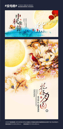 花好月圆中秋佳节中国风海报