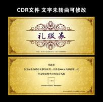 婚纱金色代金劵 CDR