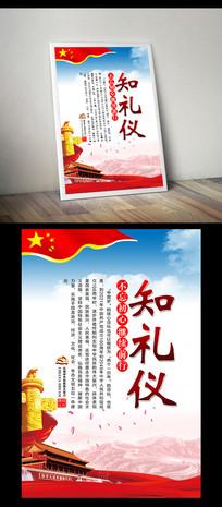 讲文明放飞中国梦之知礼仪挂图