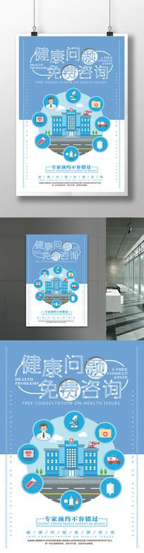 健康问题免费咨询创意海报设计